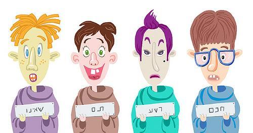 על ארבעה בנים דיברה תורה - על ארבעה טיפוסי טמפרמנט