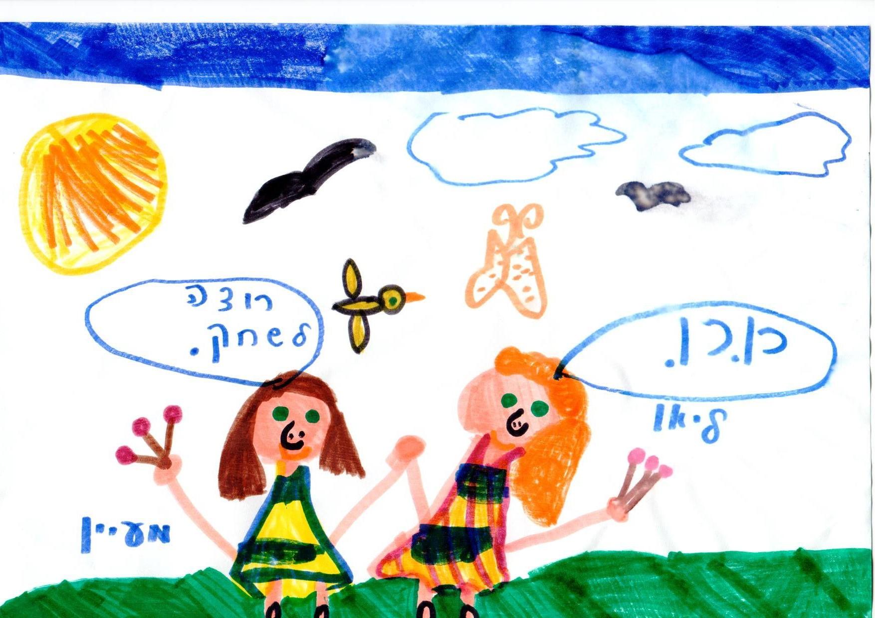 ציורי ילדים 5