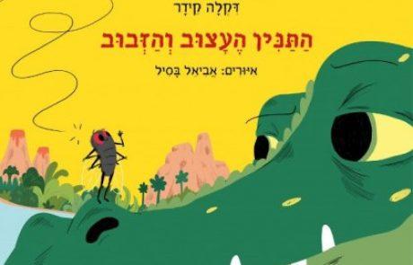 """""""התנין העצוב והזבוב"""" – ספר חברותי במיוחד מאת דקלה קידר"""