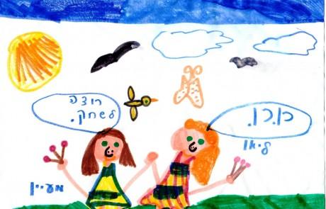 ציורי ילדים על חברות – טיפה של צבע