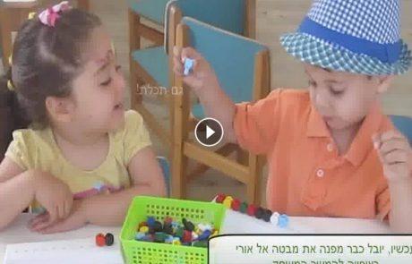 איזה צבע זה? סרטון מקסים של משחק משותף בגן הילדים