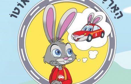 """""""הארנב שרצה להיות אוטו"""""""